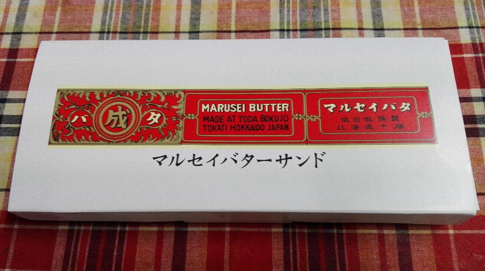マルセイバターケーキ2-1